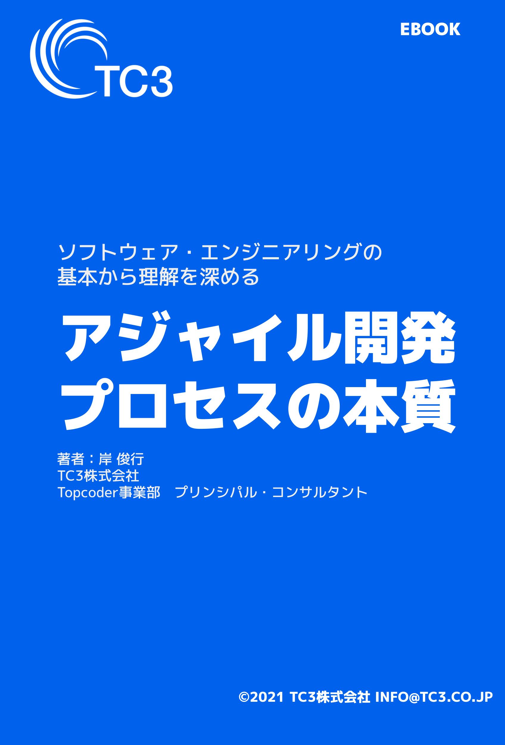 ebook_アジャイル開発の本質